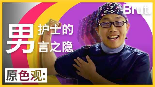 """中国男护士有哪些""""男言之隐""""?"""