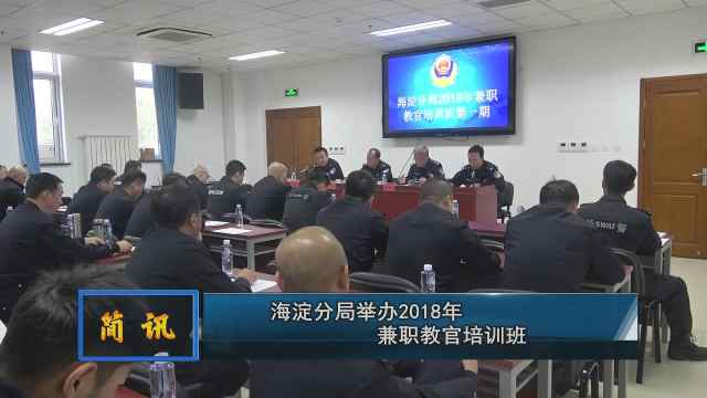 海淀分局举办2018年兼职教官培训班