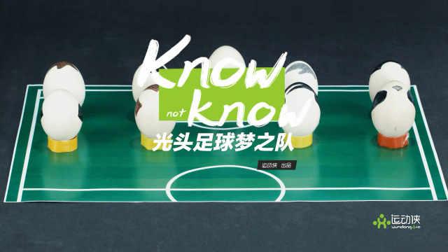 光头足球队超乎你的想象 足球竞技