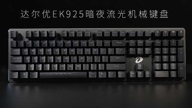 达尔优 EK925 暗夜流光键盘上手