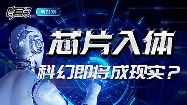 芯片入体,科幻即将成现实? 香港挂牌正版彩图