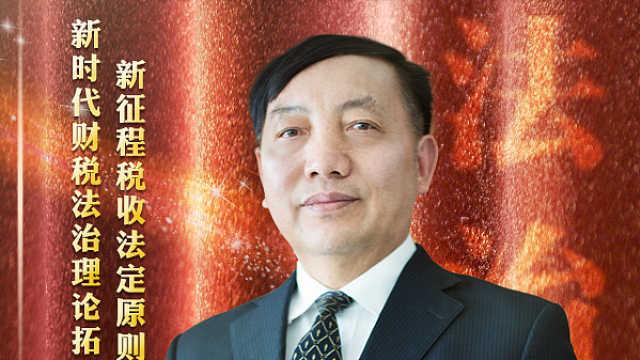 刘剑文:新征程税收法定原则践行者