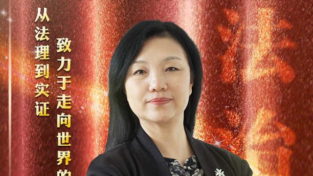 刘晓红:致力走向世界的国际法学者