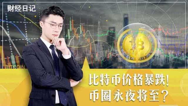 暴跌的比特币币圈永夜将至?