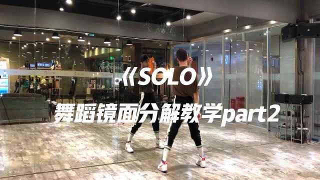 白小白《SOLO》舞蹈镜面分解教学p2