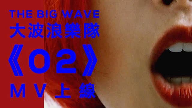 大波浪发布单曲《02》MV上线