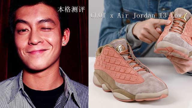 迄今为止最中国风的AJ鞋
