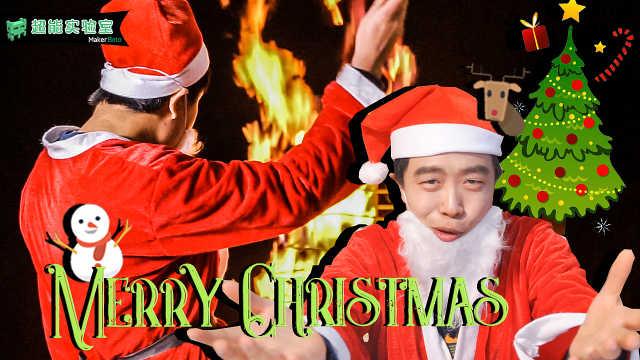 技术宅化身rapper,打造火焰圣诞树