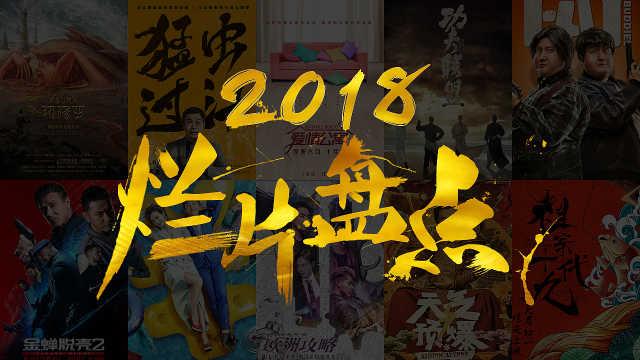 2018烂片大盘点!(上)