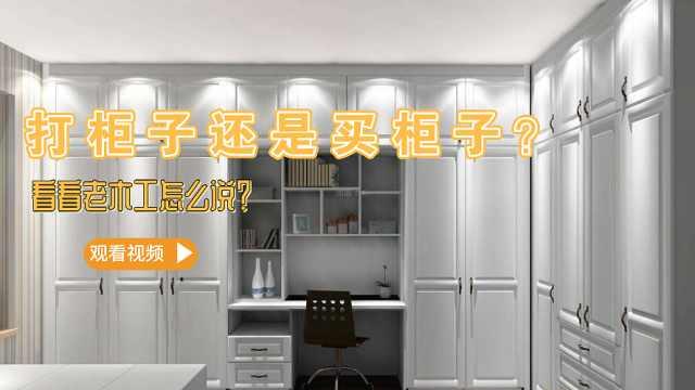 新房装修,打柜子和买柜子哪个划算