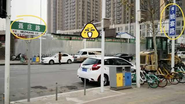 醉了!郑州一新修道路竟立两个路牌