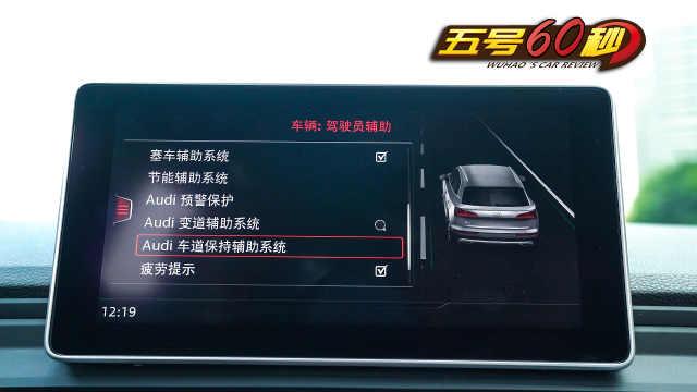 奥迪Q5L的驾驶辅助功能靠谱吗?