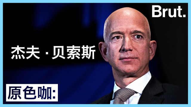 亚马逊CEO贝索斯:离婚之外那些事