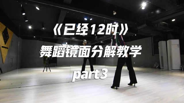 音音《已经12时》舞蹈镜面教学P3