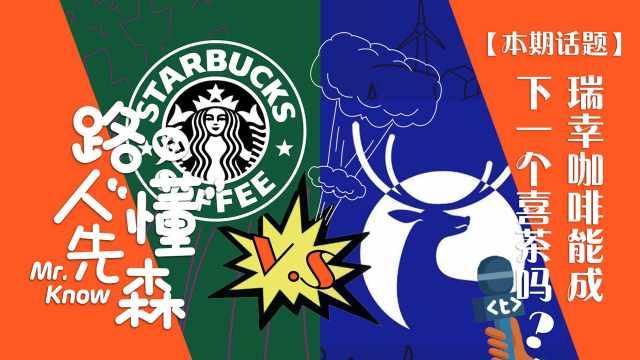 瑞幸咖啡能成下一个喜茶吗?