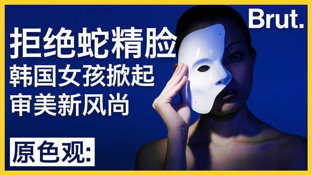 拒绝蛇精脸:韩国女生的审美新风尚
