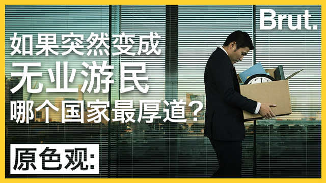 如果意外失业,哪个国家保障最好?