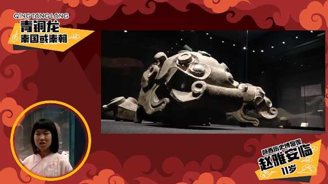 《赢在博物馆》:青铜龙