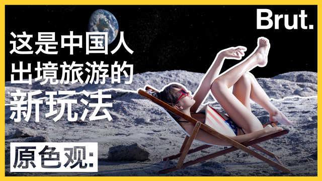 中国人出境游新玩法:你试过吗?