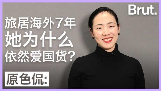 旅居海外7年,她为什么依然爱国货?