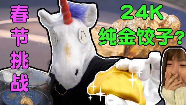 挑战纯金饺子!饺子400美元吃吗?