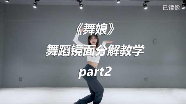 Sia《舞娘》舞蹈镜像分解教学part2