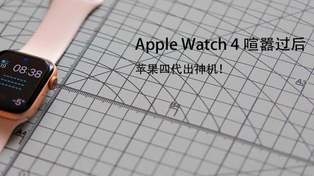 Apple Watch4喧囂過后