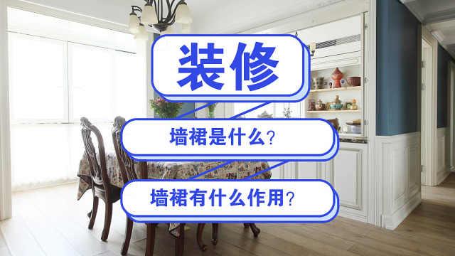 墙裙在家庭装修中能起到什么作用?