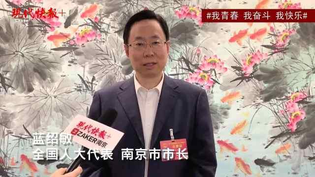 南京市长:奋斗的青春才是真的青春
