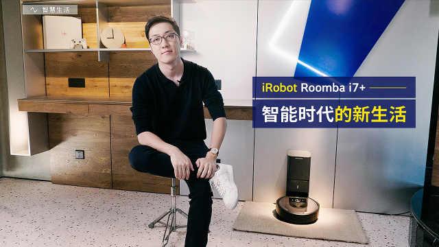 iRobot Roomba i7+智能新生活