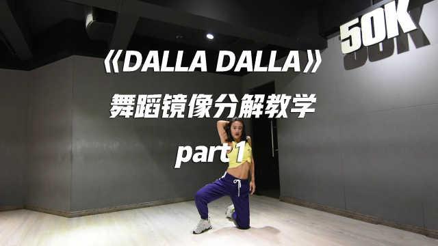 ITZY《DALLA DALLA》舞蹈教学p1