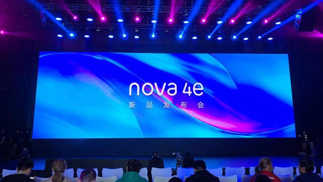 华为nova4e正式发布