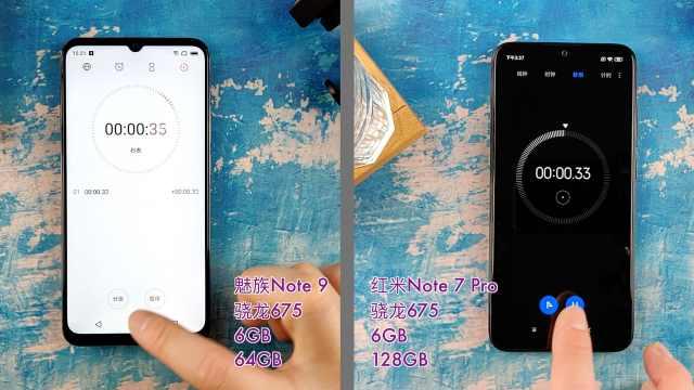 红米Note 7 Pro魅族Note 9速度对比