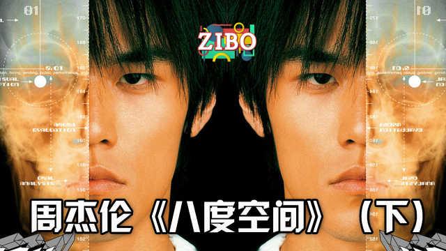 周杰倫《八度空間》(下) | ZIBO