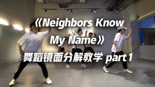 《Neighbors Know My Name》教学p1