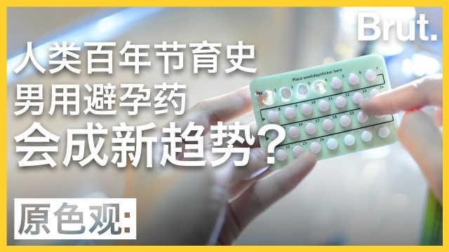 人类百年避孕:男用避孕药成新趋势