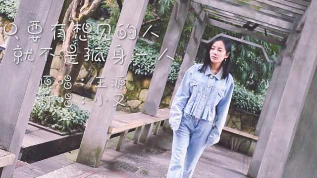 小姐姐温柔翻唱TFboys王源新歌