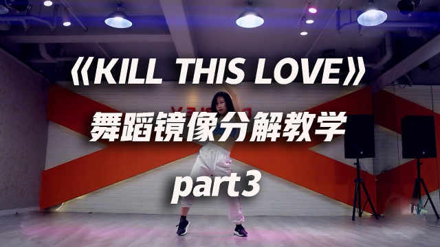 《KILL THIS LOVE》舞蹈分解教学p3
