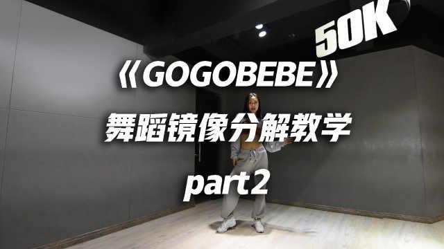 《GOGOBEBE》舞蹈镜像分解教学p2