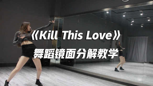 《Kill This Love》舞蹈分解教学