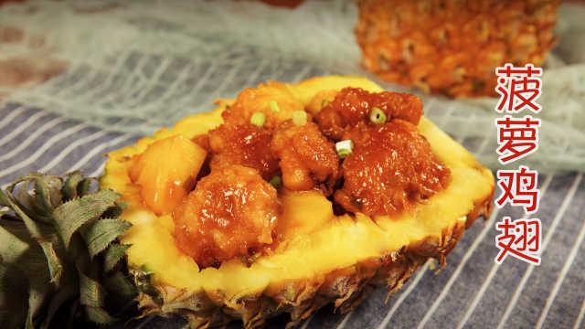 菠萝新吃法!一吃就上瘾的菠萝鸡翅