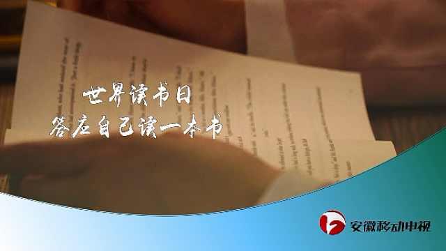 安徽移动电视读书日宣传片