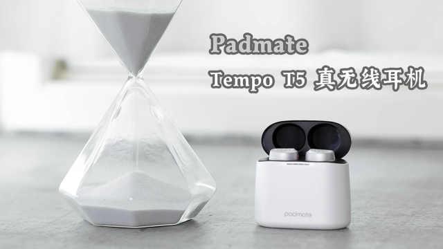 真无线耳机Tempo T5开箱体验