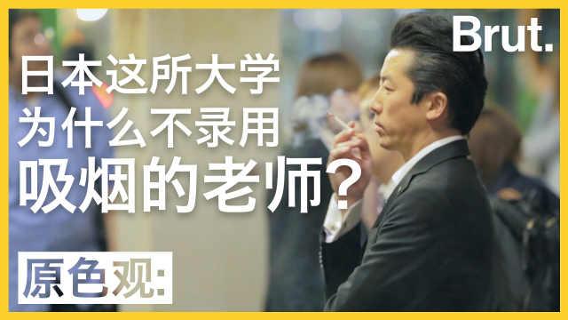 日本这所大学为何不招抽烟的老师?