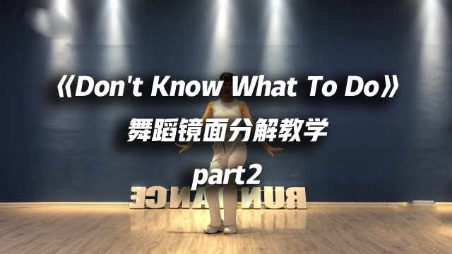 《Do not Know What To Do》教学p2