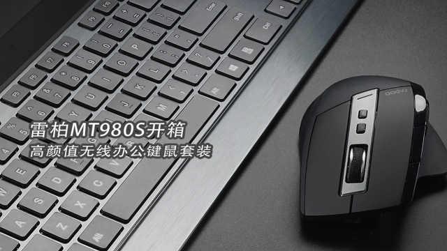 无线键鼠套装:雷柏MT980S开箱