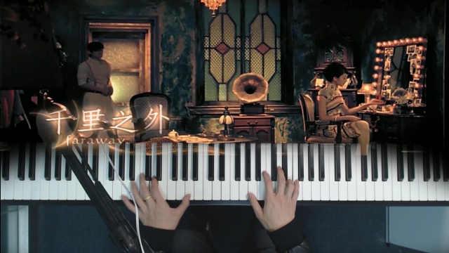 周杰伦《千里之外》歌声充满回忆!