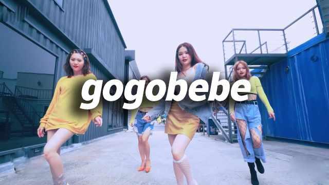 翻跳《gogobebe》,青春洋溢