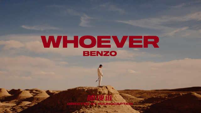 李大奔单曲《随便谁WHOEVER》MV