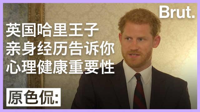 哈里王子告诉你心理健康有多重要